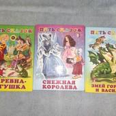 № 5 Серия книг 5 сказок.В лоте 3 книги-15сказок!!!