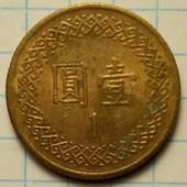 Тайвань 1 доллар 70 (1981) год