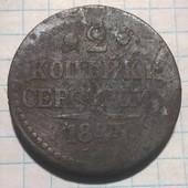 Царская Россия 2 копейки серебром 1843