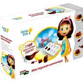 Последний!!!Набор для творчества мастерская шоколада Genio Kids мс01