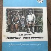 Девочка Снегурочка 1985г