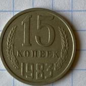 Монета СССР 1983 года