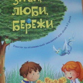 Знай, люби, бережи. Тексти та пізнавальні завдання для дітей 4-7 років (формат А4)