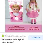 Дорогая интерактивная говорящая кукла Настенька 60см.!!! Шевелит губами, взаимодействует с ребёнком!