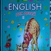 Английский для детей 62стр