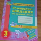 Розвивальні завдання для початкової школи. 3 клас (25 захоплюючих завдань для розвитку дитини) 64 ст