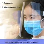 Защитный экран / маска / щиток для лица. Высокий уровень защиты от вирусов.