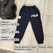 Детские штаны разные размеры - одни на выбор.