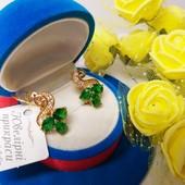Всего одни!!!Шикарные серьги с зелеными кристаллами +фианиты позолота 585 пробы