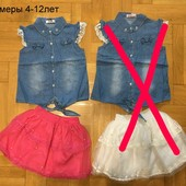 Акция! Комплект юбка и блузочка на рост от 122 до 146 (размеры 8,10,12лет)