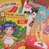Набір для дівчаток(розмальовки+2 гри одягни ляльку)