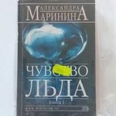 Маринина Александра «Чувство льда»