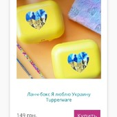 """Качественный эко-ланчбокс Tupperware """"Я люблю Украину"""""""