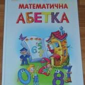 Математична абетка (математика у веселих віршах) 96 стор. (формат А4)