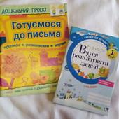 Тетради для подготовки к школе (2 шт.)
