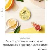 Маска гелевая для лица Love Nature или Увлажняющая маска для лица Essentials
