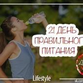 Меню на 21 день вкусного питания без голодания!!!Похудение гарантировано без тренировок + бонус