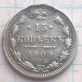 Монета царской России 15 копеек 1909 (серебро)