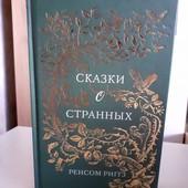 """Ренсом Риггз """"Сказки о странных"""" (Сборник)192 стр."""