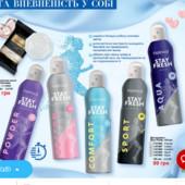Женский спрей дезодорант -антиперспирант от Farmasi !!!150 мл!!!