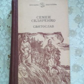 Книга Святослав, исторический роман