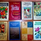 Полезные книги по кулинарии и садоводству √√ одна на выбор.