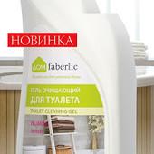 Супер! Очищающий гель для туалета 5в1 с ароматом лимона (faberlic). Объём 500 мл!