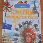 """Дитяча енциклопедія """"Країни та континенти"""" 96стор."""