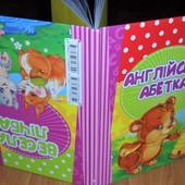 Книжка-перевертыш 2 в 1: Англійська абетка-Весела лічба. Для дітей від 3-х років. 80 стор.
