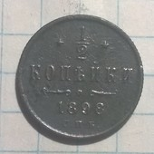 Монета царская 1/2 копейки 1898