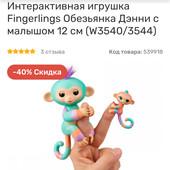Мавпочка,яка реагує на вас) оригінал