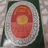"""""""Советы хозяйкам. Яблочный стол"""" Комплект из 18 цветных фотооткрыток с рецептами"""