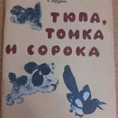 """Е. Чарушин """"Тюпа, Томка и сорока"""" (сборник рассказов о животных для малышей)"""