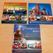 Набор кулинарных книг. Отличный подарок