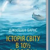 """Д. Барнс """"Історія світу в 10 1/2 розділах"""" 352 стор."""