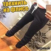 Спортивные штаны на флисе.Размер на выбор.