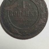 Монета царская 1 копейка 1904 год,правление Николая 2