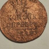 Монета царская 1/4 копейки серебром 1840 год, правление Николая 1