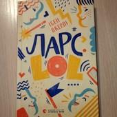 Ларс. Lol отличная книга для подростков