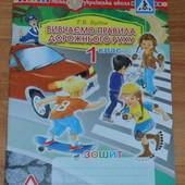 Вивчаємо правила дорожнього руху (малюнки,завдання,вправи,аплікації,гра-доміно).Зошит-посібник 1клас