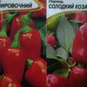 Семена перца. Годен до 2023-2024года. Один сорт на выбор.