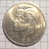 Монета СССР 1 рубль 1991 Иванов