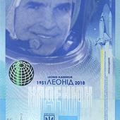 Сувенірна банкнота `Леонід Каденюк - перший космонавт незалежної України`
