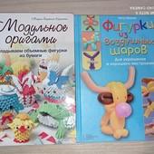 Книги о рукоделии для детей. Одним лотом