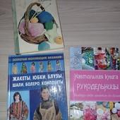 Книги о рукоделии. Одним лотом