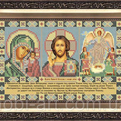 """Схема для вишивки бісером А схема зі словами молитви Триптих """"Молитва о детях"""""""