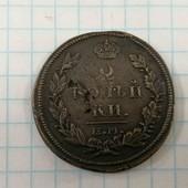 68. 2 копейки 1815