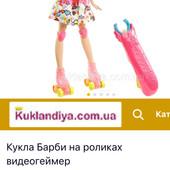 Кукла Барби на светящихся роликах видеогеймер Mattel!!!!