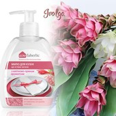 Мыло для кухни устраняющее любые запахи faberlic/ УП-10%