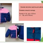 Розпродаж. Куртки для підлітків. Єврозима. Ріст до 174